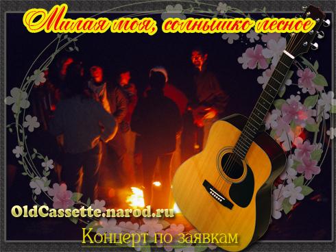 Сменный Прямой бардовские песни визбора тексты днем рождения